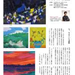 月刊アートコレクターズ 2016年6月号