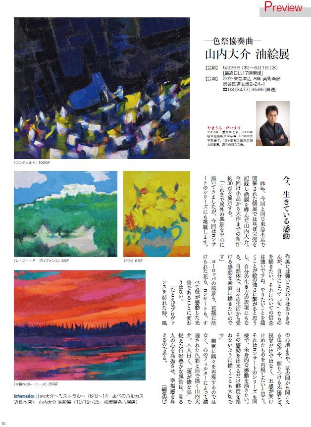 [月刊アートコレクターズ]2016年6月号