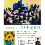 月刊アートコレクターズ 2016年5月号