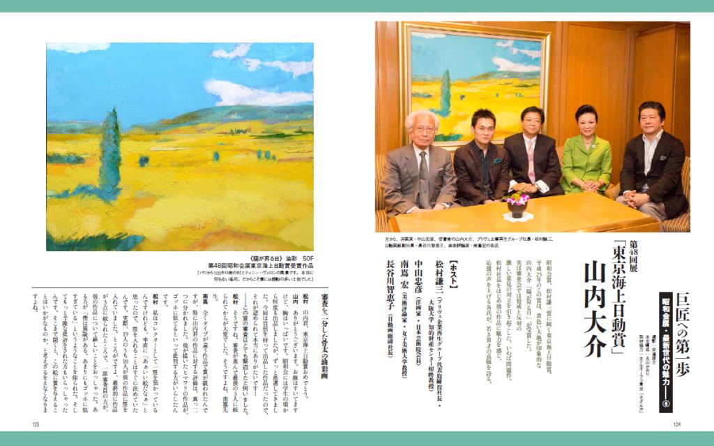 [月刊美術]2013年5月号1/4