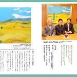 月刊美術 2013年5月号 「巨匠への第一歩」