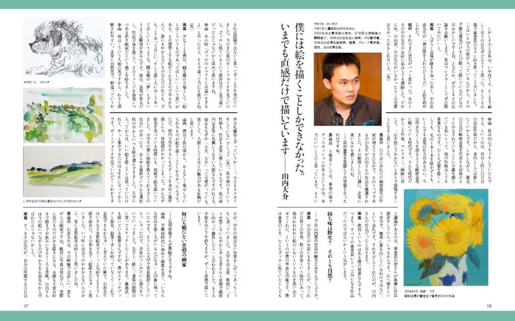 [月刊美術]2013年5月号2/4