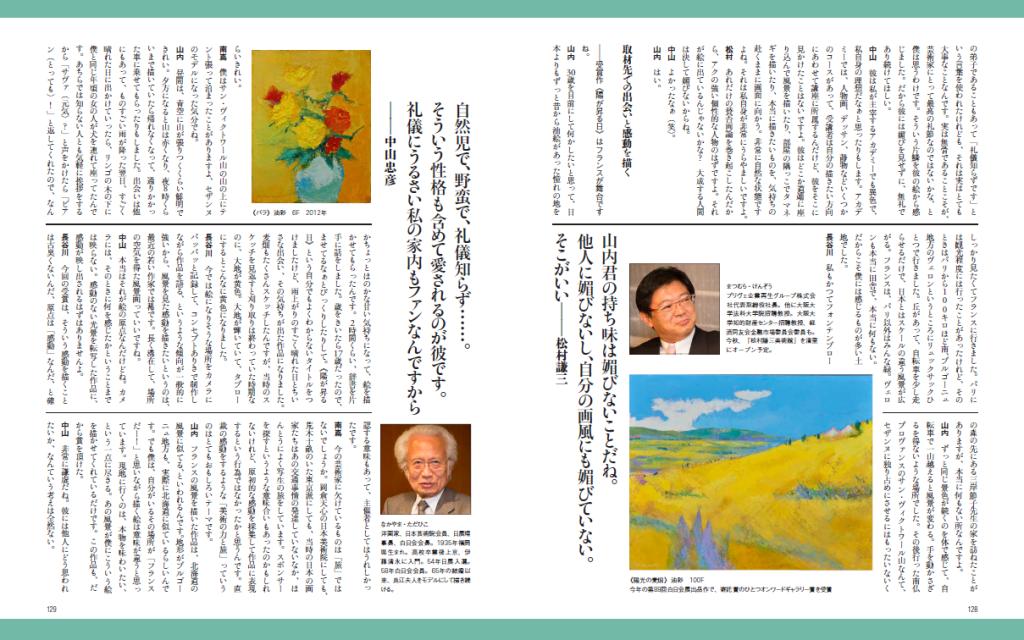 [月刊美術]2013年5月号3/4