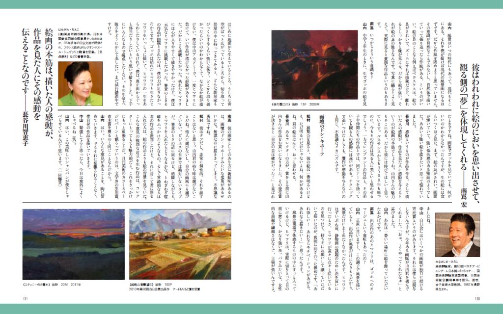 [月刊美術]2013年5月号4/4