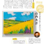 月刊美術 2014年8月号  巻頭特集「この新人が、欲しい!」
