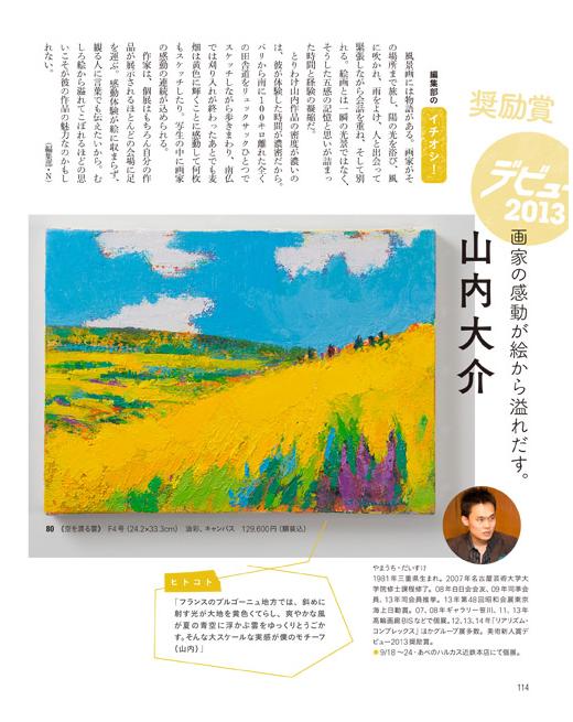 [月刊美術]2014年8月号