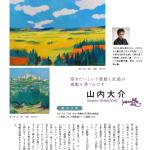 月刊美術 2015年5月号  巻頭特集「これからの洋画」