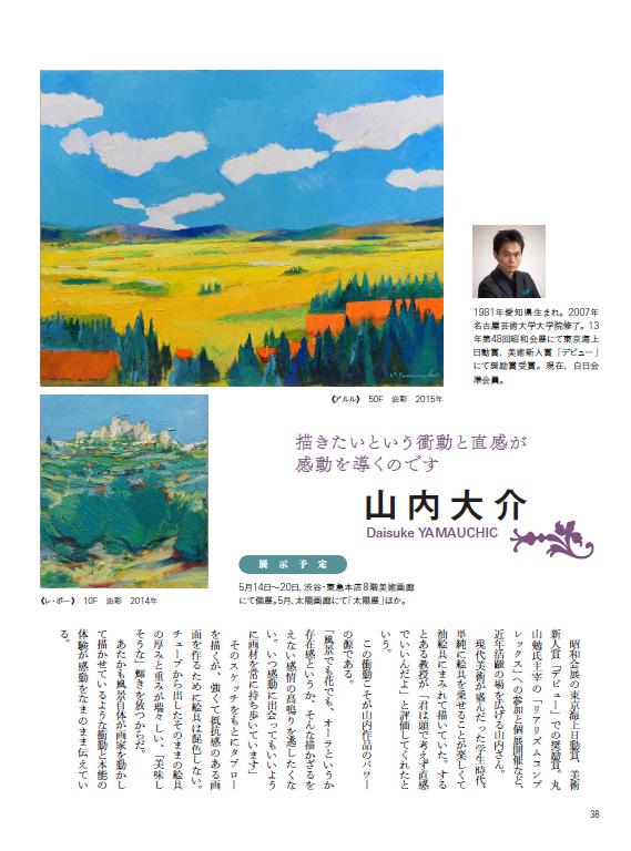 [月刊美術]2015年5月号