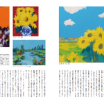 月刊美術 2016年10月号 個展情報記事掲載