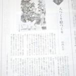 新美術新聞 2019年3月1日号 「日々好日」エッセイ掲載