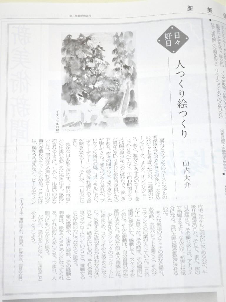 [新美術新聞]2019年3月1日号№1497 2面