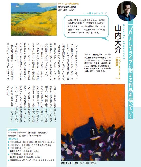 月刊美術2017年3月号№498 39頁